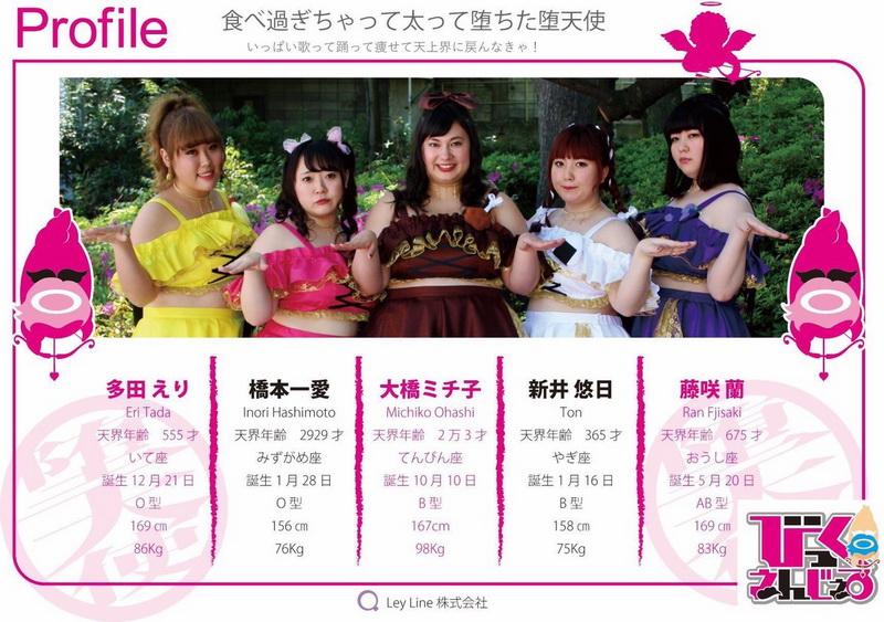 https: img-z.okeinfo.net content 2018 12 29 205 1997399 big-angel-pendobrak-standar-kecantikan-girlband-jepang-sdb9YkimgM.jpg