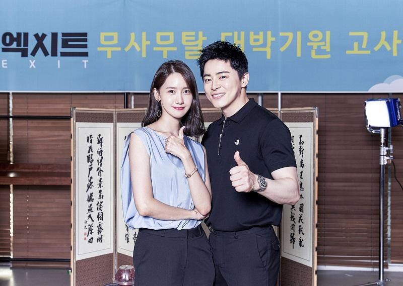 https: img-z.okeinfo.net content 2019 06 13 206 2065945 film-terbaru-yoona-snsd-dan-jo-jung-suk-rilis-poster-perdana-9peGNaEdhT.jpg