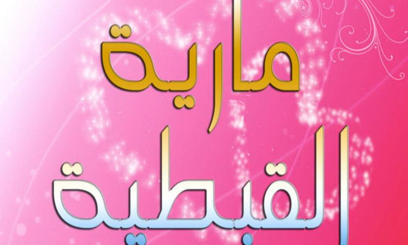 https: img-z.okeinfo.net content 2019 09 03 614 2100102 mengenal-mariyah-al-qibthiyah-budak-yang-bikin-istri-rasulullah-cemburu-FWzdBkQkHO.jpg