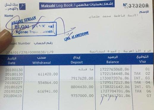 Fatima Othman (Arabnews)