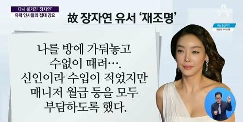 Kasus Jang Ja Yeon 'Boys Before Flower'