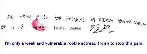 Surat kematian Jang Ja Yeon