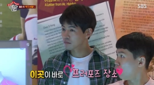 Lee Sang Yoon dan Yang Se Hyeong di Master in the House
