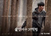 Kehadiran 2 Pendatang Baru, Tak Halangi Langkah Memoir of a Murderer ke Puncak Box Office Korea
