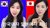 OKEZONE WEEK-END: Mirip tapi Beda, Ini Cara Bedakan Budaya Jepang dengan Korea