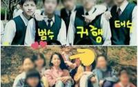 <i>Waw</i>, Foto Kecil Song Joong Ki dan Song Hye Kyo Tersebar Jelang Pernikahan