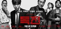 Geser Deadpool 2, Believer Bukukan 1 Juta Penonton Tercepat di Korea