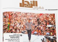 Masa Lalu & Tangan Bersih Jokowi Dikupas Majalah Arab Saudi