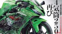 Generasi Terbaru Kawasaki Ninja 250 Cc Makin Gahar, Ini Buktinya
