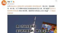 Pembeli Misterius Beli Roket Luar Angkasa Seharga Rp93 Miliar di Online Shop