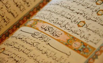 Alquran, Wahyu dan Ilmu