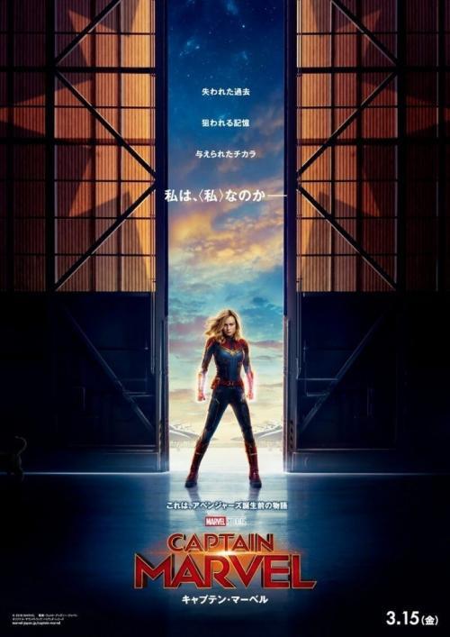 Captain Marvel digandrungi karena terbilang superhero pendatang baru di MCU. (Foto: Marvel Studios)