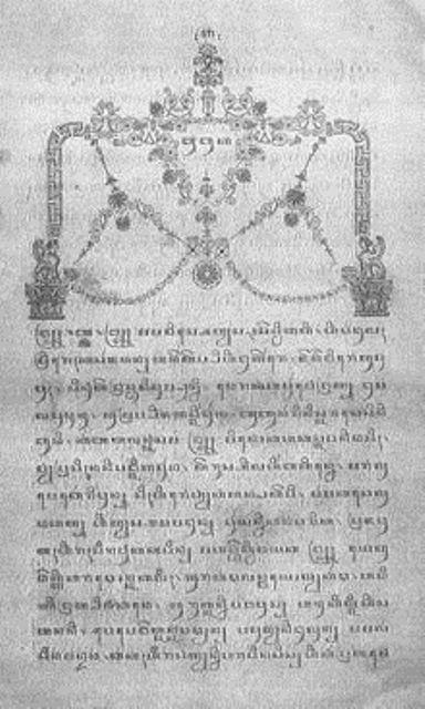 Perjanjian atau Babad Giyanti. (Foto: Wikipedia.org)