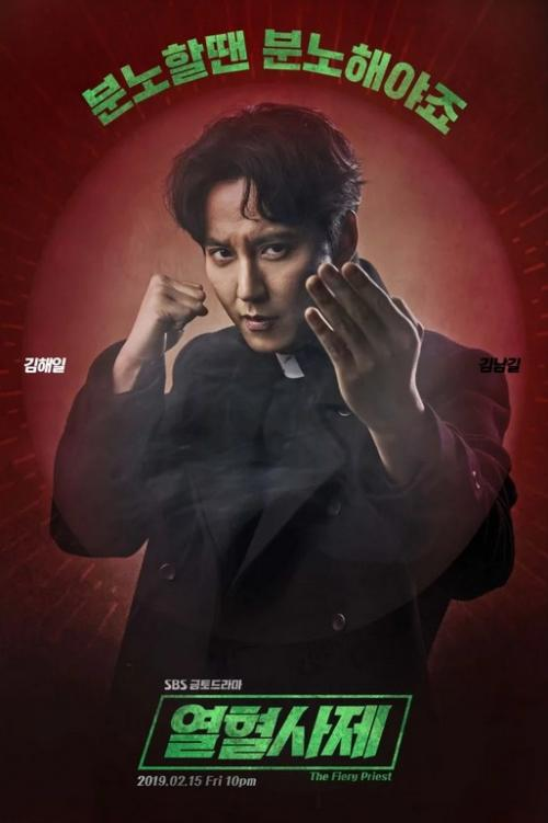 Film Joseon Firefighter akan menjadi karya terbaru Kim Nam Gil, menyusul sukses Fiery Priest. (Foto: SBS)