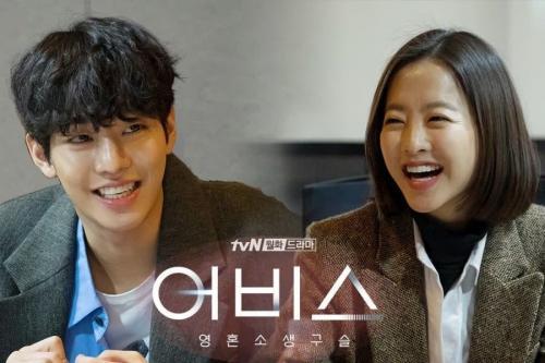 Park Bo Young dan Ahn Hyo Seop dalam Abyss.