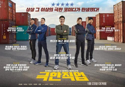 Lee Byung Hun merupakan sutradara di balik film populer Lee Byung Hun. (Foto: CJ Entertainment)
