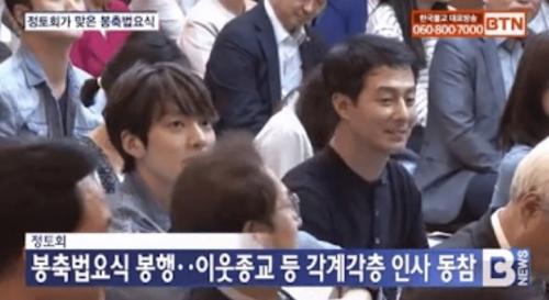 Kim Woo Bin dan Jo In Sung hadiri acara keagamaan.