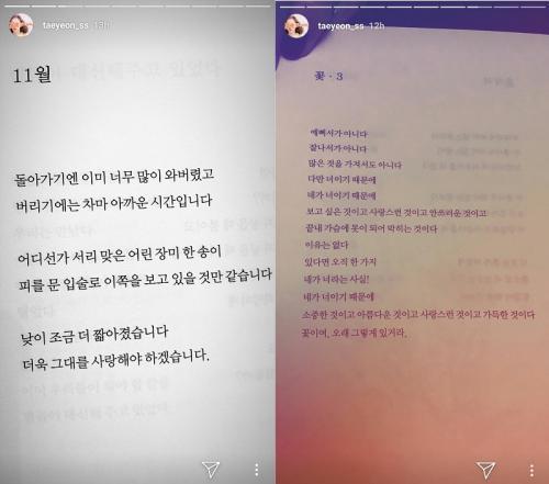 Unggahan Insta Story Taeyeon SNSD yang kemudian dibully oleh seorang netizen.