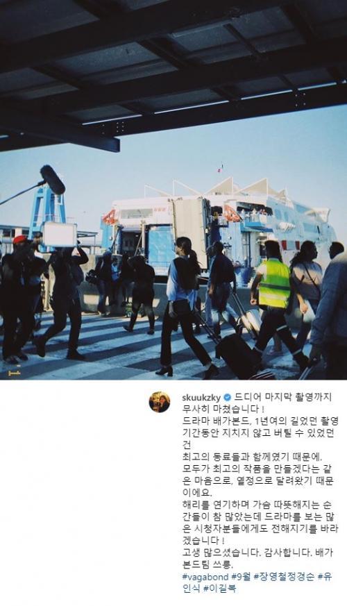 Suzy mengunggah kesannya tentang berakhirnya dengan syuting Vagabond. (Foto: Instagram)