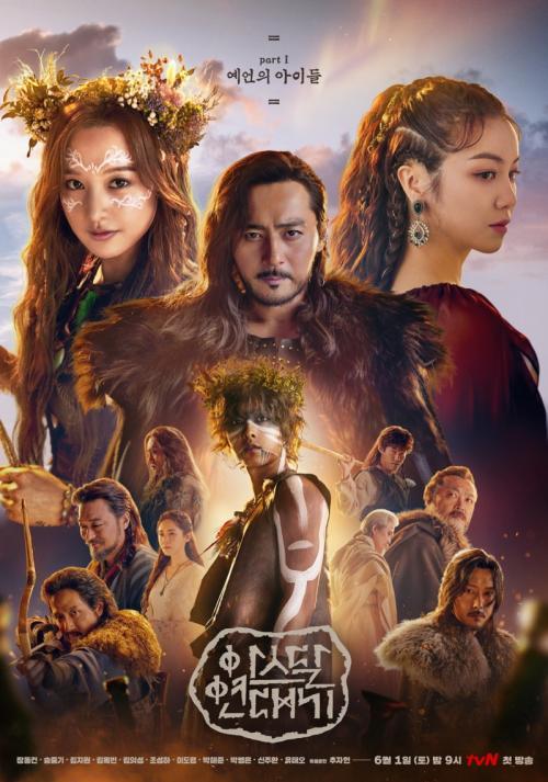 Asadal Chronicles memulai debutnya dengan rating cukup memuaskan di angka 7,2 persen. (Foto: Studio Dragon/tvN)