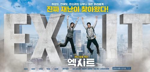 Pada 12 Juni 2019, CJ Entertainment resmi merilis poster perdana film E.X.I.T. (Foto: CJ Entertainment)