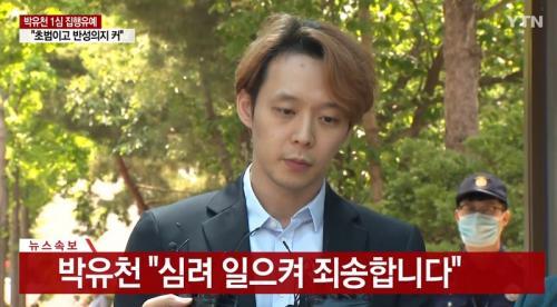 Park Yoochun akhirnya menerima putusan akan kasus narkoba yang melilitnya. (Foto: YouTube/YTN)