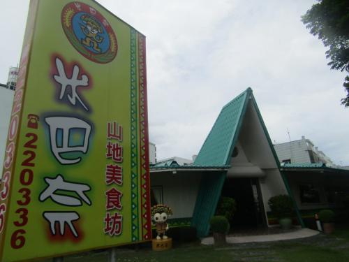 Restaurant di Taiwan