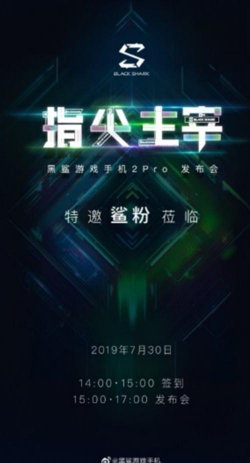 Xiaomi Black Shark 2 Pro Meluncur Akhir Juli 2019