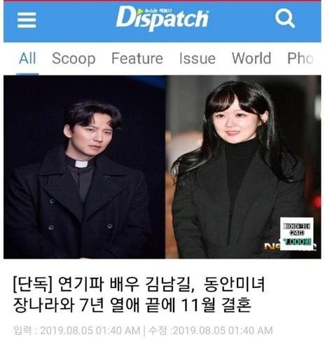 Kim Nam Gil syok saat mengetahui isu rencana pernikahannya dengan aktris Jang Nara. (Foto: IST)