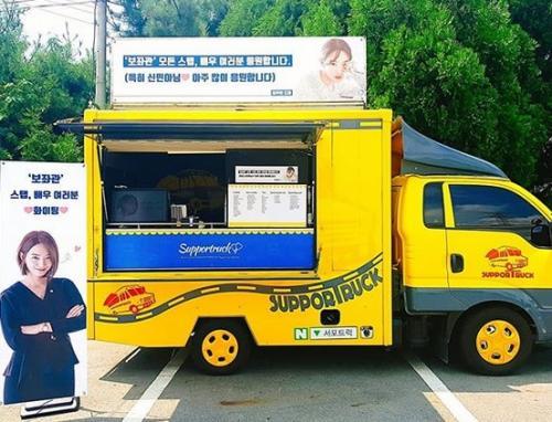 Food truck dari Kim Woo Bin untuk Shin Min Ah