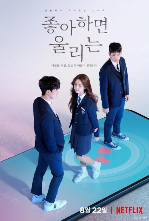 Netflix resmi menayangkan drama Love Alarm pada 22 Agustus 2019. (Foto: Netflix)
