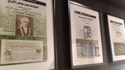 Museum Alquran di Madinah