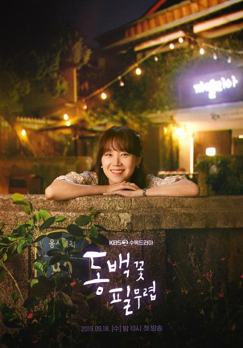 When The Camellia Blooms sukses tembus rating 2 digit. (Foto: KBS2)