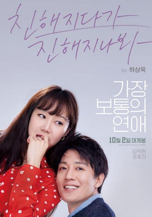 Gong Hyo Jin diminta memilih antara Kang Ha Neul dan Kim Rae Won. Apa pilihan sang aktris? (Foto: Spackman Entertainment)
