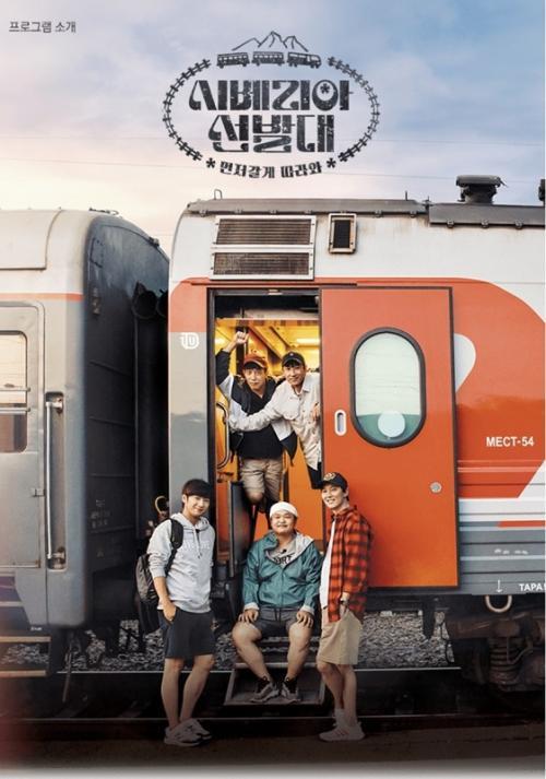 Terakhir, Kim Nam Gil membintangi varierty show Trans-Siberian Pathfinder bersama 4 rekan aktor lainnya. (Foto: tvN)