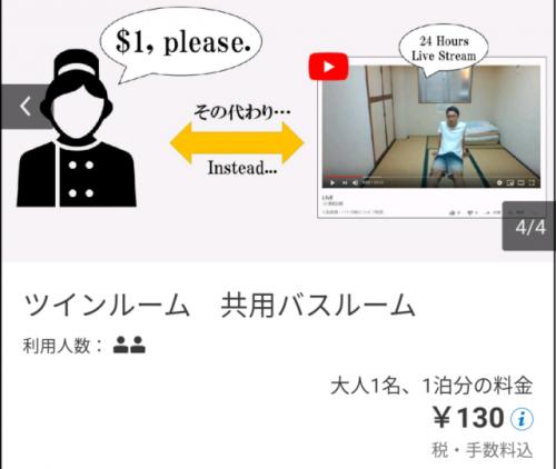 Pihak hotel akan menyiarkan seluruh kegiatan Anda di kamar secara langsung di kanal YouTube mereka.