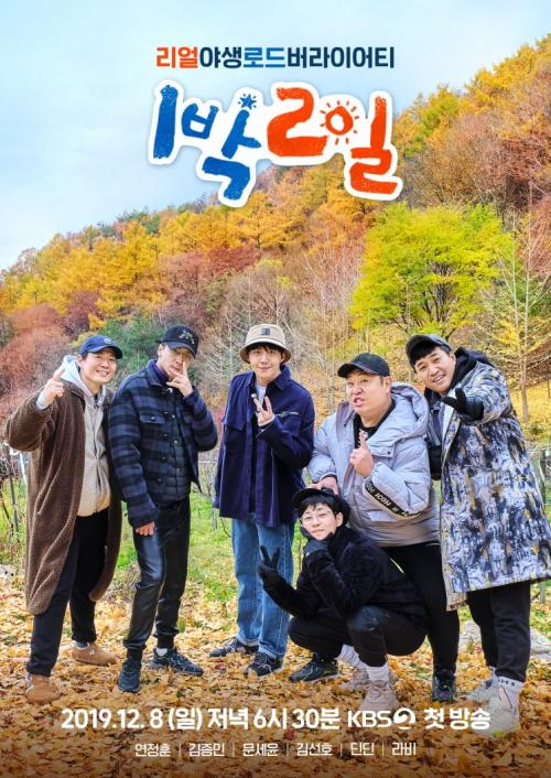 Para bintang baru 2 Days 1 Night Season 4. (Foto: KBS)
