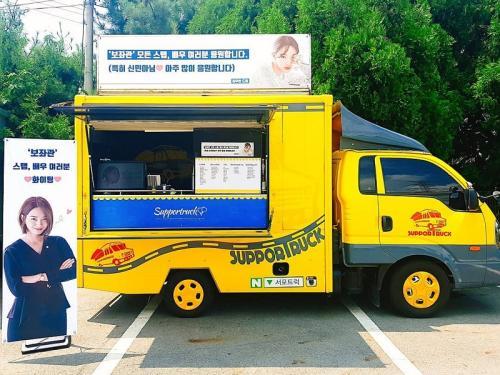 Momen saat Kim Woo Bin mendukung Shin Min Ah dengan mengirimkan food truck ke lokasi syuting sang kekasih. (Foto: Instagram/@supportruck)