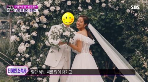 Jeon Hye Bin  merilis foto-foto pernikahannya di Bali. (Foto: SBS)