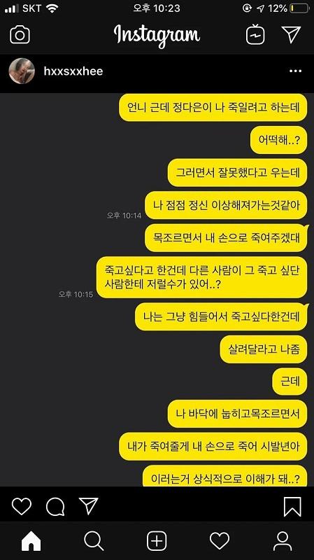 Han Seo Hee klaim dicekik dan ditampar kekasihnya. (Foto: Instagram/@hxxsxxhee)