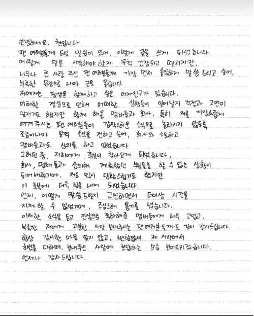 Surat pengumuman Chen