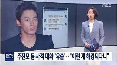 MBC News Desk