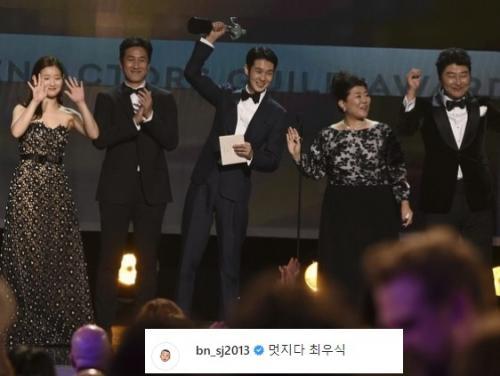 Park Seo Joon beri ucapan selamat untuk Choi Woo Shik yang memenangkan SAG Awards lewat Parasite. (Foto: Instagram/@bn_sj2013)
