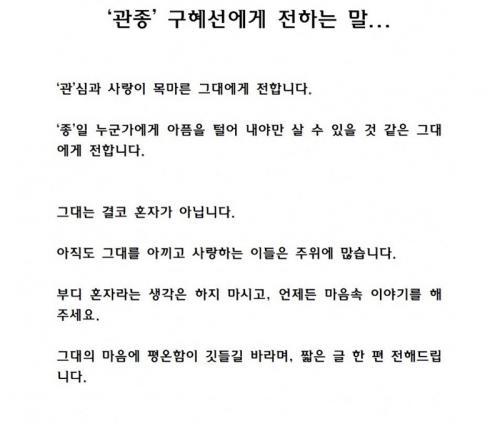Surat fans untuk Goo Hye Sun. (Foto: Instagram/@kookoo900)