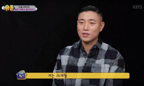 Kang Gary. (Foto: KBS/The Return of Superman)