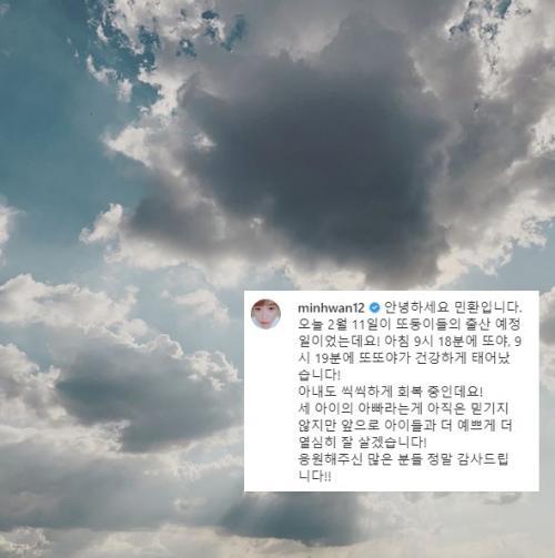 Minhwan FT ISLAND umumkan kelahiran anak kedua. (Foto: Instagram/@minhwan12)