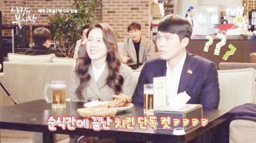 Son Ye Jin dan Hyun Bin. (Foto: tvN)