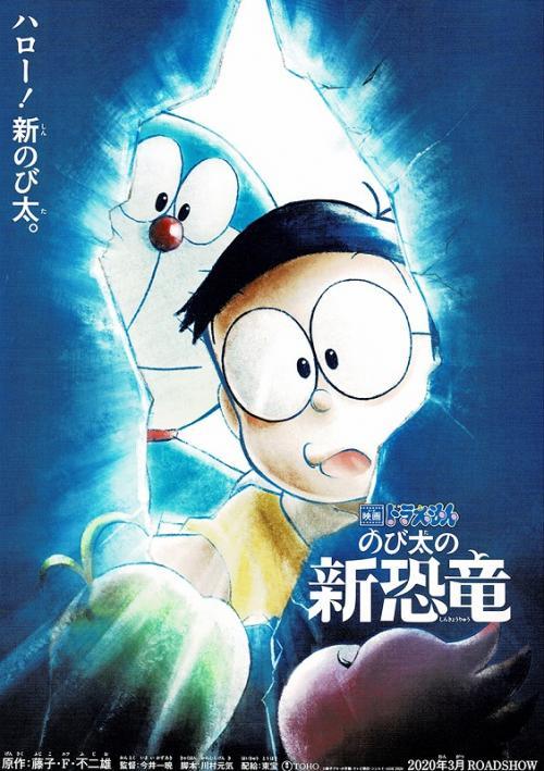 Doraemon: Nobita's New Dinosaurus. (Foto: Furyu Corporation)