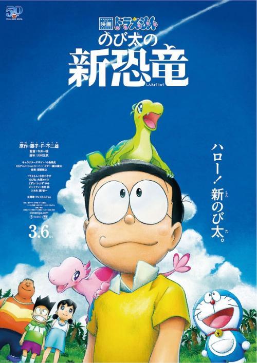 Doraemon: Nobita's New Dinosaurus. (Foto: Toho)
