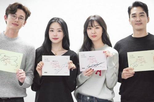 Para aktor utama Shall We Eat Dinner Together. (Foto: MBC)